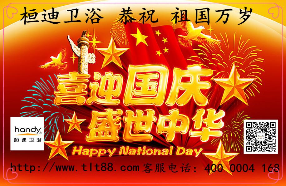 2015年中國國慶節