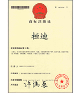 桓迪商标注册证书