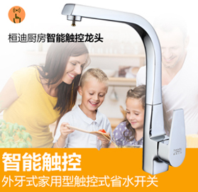 桓迪智能触控省水厨房龙头HD-4T02