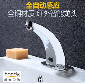 桓迪自动感应面盆龙头 HD-6A09